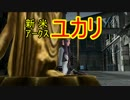 【PSO2】ゆかりさんのあーくす極貧 生活【結月ゆかり+α実況】6日目