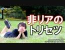 【☆イニ☆】非リアのトリセツ short ver【西野カナ】