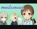 アイドルマスター シンデレラガールズ サイドストーリー MAGIC HOUR #23