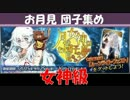 【FateGO】強敵との戦い 女神の団子編【プレイ動画】