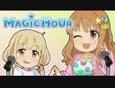 アイドルマスター シンデレラガールズ サイドストーリー MAGIC HOUR #SP2