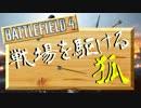【BF4】戦場を駆ける狐【弓縛り】 Part15