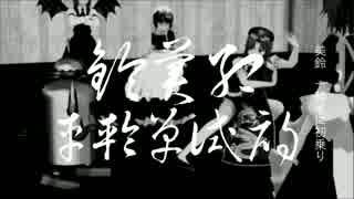 【東方MMD】五秒(だった)美鈴 - 紅美鈴初試單輪車