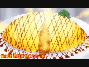 【飯テロ】ソーマの料理まとめ17~24話【食戟のソーマ】