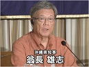 【翁長雄志】9.24 日本外国特派員協会記者会見[桜H27/9/28]