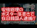 安倍総理のポスター落書きで在日韓国人逮捕!!