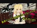 【東方MMD】 少女達の日常7