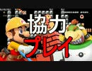 【実況】 マリオが泣き出すマリオメーカー #5