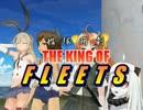 【MMD】艦隊闘劇 THE KING OF FLEETS プレOP【艦これ】×【KOF】