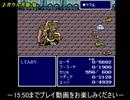 【FF4】 Lv1セシル縛り part11