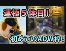 【モンスト実況】運極5体目!初めてのADW枠!【コラボキャラ】
