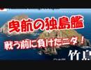 【曳航の独島艦】 戦う前に負けたニダ!