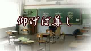 【ニコカラ】仰げば尊し(?)【off vocal】