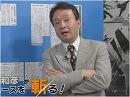 【井上和彦が斬る!#5】ニュースを斬る![