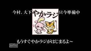 今村彩夏と大下菜摘のYAKARA NIGHT RADIO!9月21日号