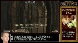 【Oblivion】 メインクエ最高難易度RTA 1