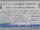 【女性の人権】ヒラリー女史の怒りは正当、日本の政治家も発言を[桜H27/9/29]