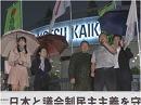 【草莽崛】9.25 日本と議会制民主主義を守れ!暴力セクハラ議員糾弾!緊急国民行動...