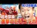 【パズドラ】進撃の巨人コラボ 超地獄級に挑む[9/28 ニコ生抜粋]