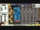 【ゆっくり実況】爆砲の新兵カノンちゃんのコスト下限スキルMAXに挑戦