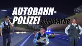 アウトバーンレ○プ! ドイツ高速警察と化した先輩 part1