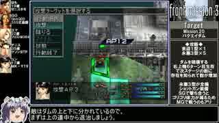 【ゆっくり実況】フロントミッション3をねっとりプレイその09A