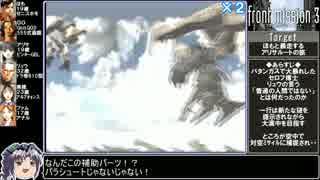 【ゆっくり実況】フロントミッション3をねっとりプレイその09B