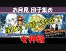 【FateGO】強敵との戦い 女神対星3以下鯖編【プレイ動画】