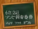 ◆6年2組ゾンビ飼育委員 実況プレイ◆part1