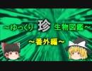 ~ゆっくり 珍 生物図鑑~ 新・番外編【5】