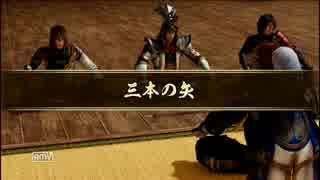 【戦国無双4 Empires】三本の矢:矢を折る編 男性武将の場合