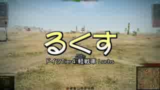 【WoT】 方向音痴のワールドオブタンクス Part22 【ゆっくり実況】