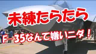 【未練たらたら】 F-35なんて嫌いニダ!