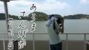 あろまさんぽ参の裏側+猫島(男木島)編