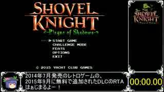【ゆっくり】ショベルナイト plague of sh
