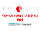 APPLE FORESTスタジオ ♯6