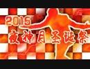 【音MAD合作】2015夜神月圣诞祭