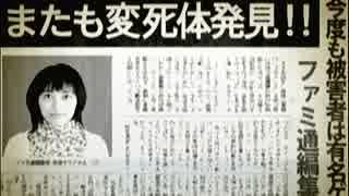 伝説すぎるクソゲー『四八(仮)』を実況プ