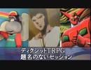 【KPレスTRPG】ディクシット 題名のないセッション【短編】