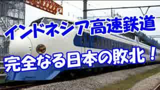 【インドネシア高速鉄道】 完全なる日本の敗北!