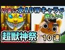 【モンスト実況】切実に水ADWキャラが欲しい!超獣神祭!【10連】