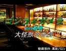 ゴジラ×ガメラ feat艦娘 大怪獣茶番劇 その1