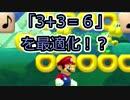【論理演算】マリオメーカーに「3+3=6」を計算させてみた  Part2