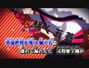 【ニコカラ】革命性:オウサマ伝染病≪on vocal (がおー音源)≫