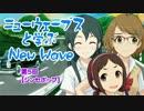 ニューウェーブスと学ぶNew Wave 第5回【シンセポップ】