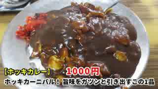 【孤独のライダー】 第7話 北海道苫小牧市 マルトマ食堂のホッキカレー