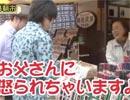 嵐・梅屋のスロッターズ☆ジャーニー #262