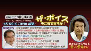 【青山繁晴】ザ・ボイス そこまで言うか!H27/10/01【再増税凍結への兆し】
