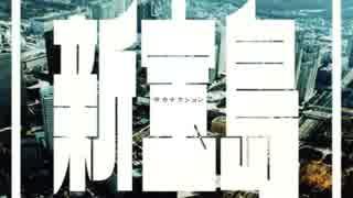 新宝島 / サカナクション