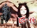 【丑三つアワーのホラー実況】零 〜濡鴉ノ巫女〜四ノ雫後編